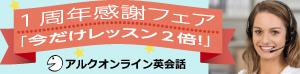 Onlineeikaiwa_300x74_2